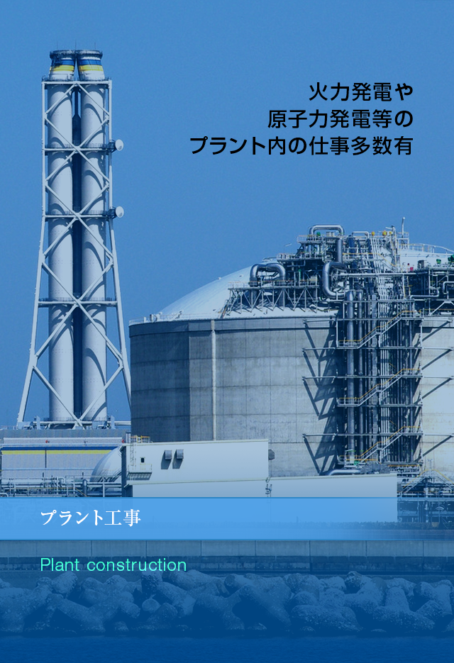 火力発電や原子力発電等のプラント内の仕事多数有 プラント工事