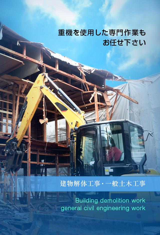 重機を使用した専門作業もお任せ下さい! 建物解体工事・一般土木工事